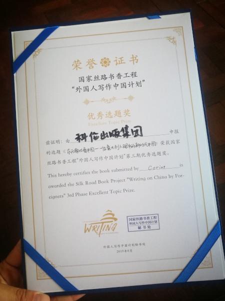 Premiul Grupului Editorial Corint - Beijing