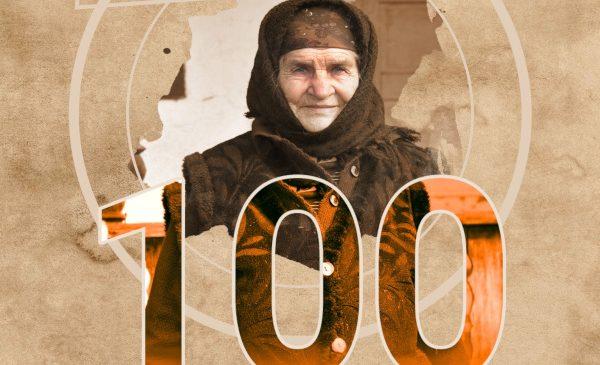 Cum să prinzi 100